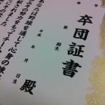 金粉(金付け)賞状への小ロットデジタル印刷