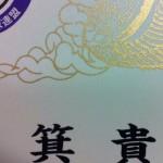 チームロゴ入り賞状、表彰状(スポーツ野球)